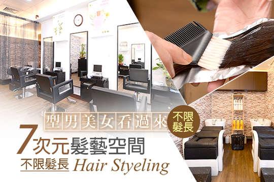 7次元髮藝空間
