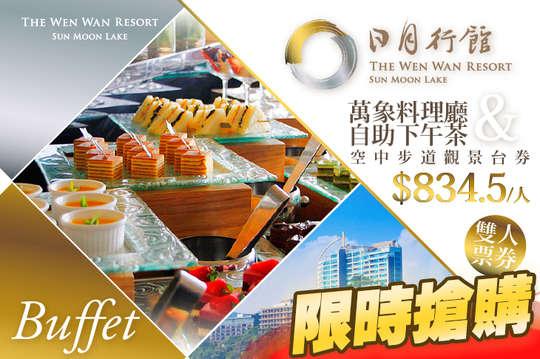 日月行館國際觀光溫泉酒店-萬象料理廳 雙人萬象自助下午茶 + 雙人空中步道觀景台券
