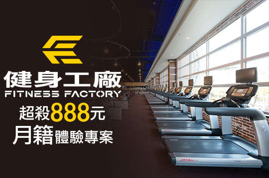 健身工廠(多店)