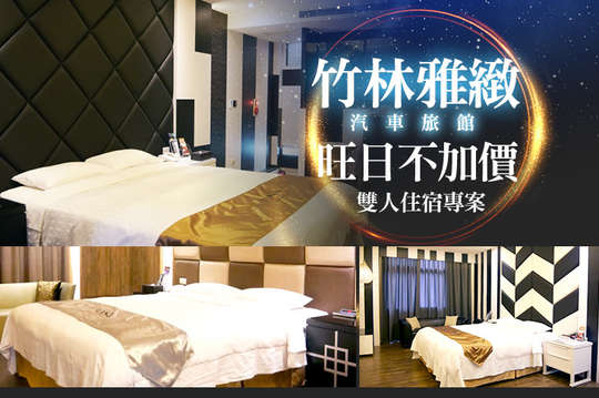 台中-竹林雅緻汽車旅館
