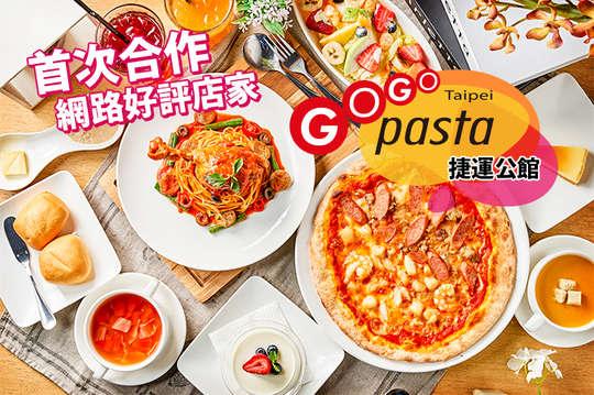 GoGo Pasta(公館店)