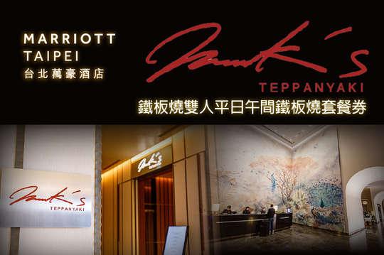 台北萬豪酒店-Mark's Teppanyaki
