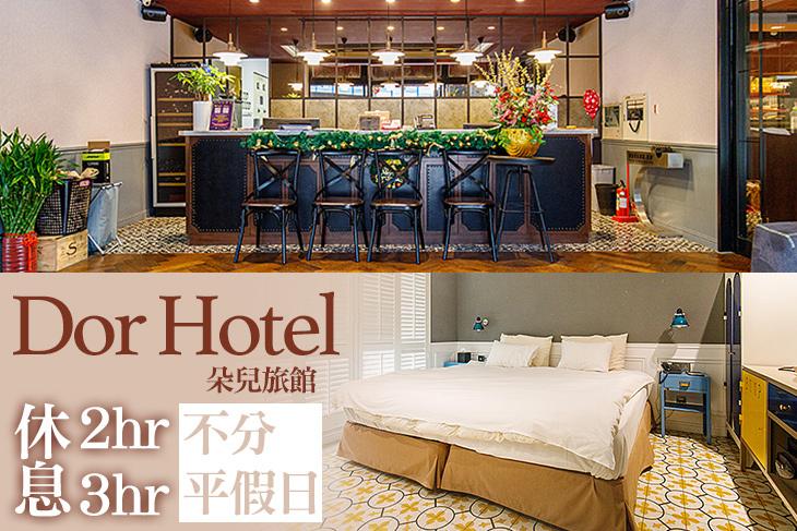 【台北】台北-朵兒旅館 #GOMAJI吃喝玩樂券#電子票券#商旅休憩