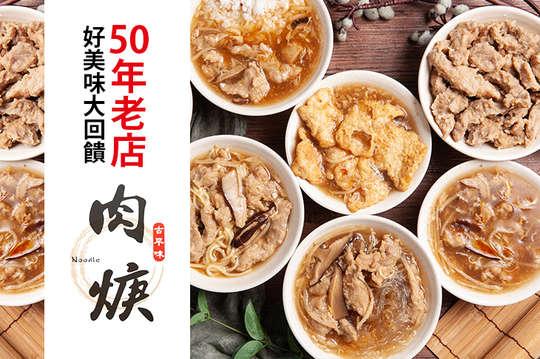 古早味肉焿(民權店)