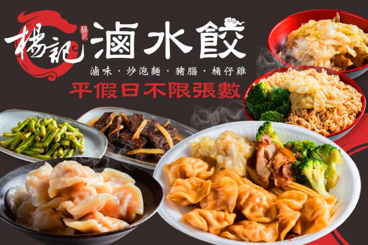 【高雄】楊記滷水餃 #GOMAJI吃喝玩樂券#電子票券#中式