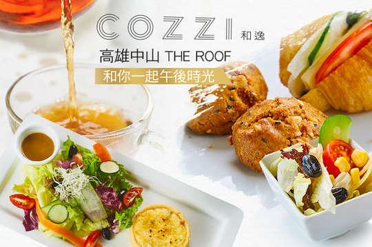 和逸飯店‧高雄中山 Cozzi THE Roof