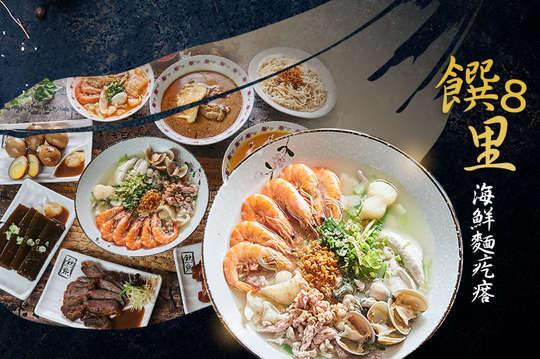 饌8里海鮮麵疙瘩總店