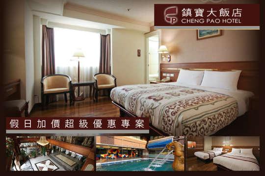 南投埔里-鎮寶大飯店
