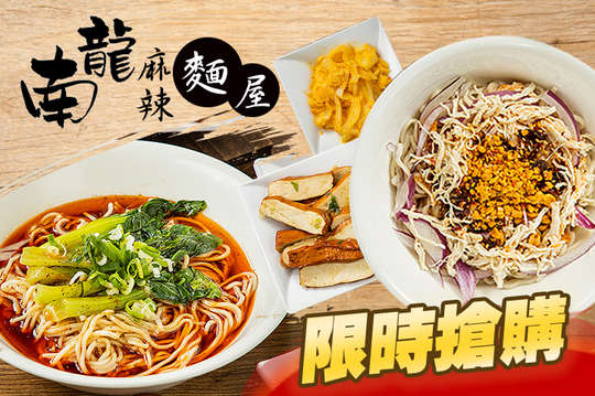 南龍麻辣麵屋(松德店)