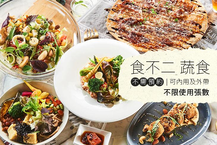 【高雄】食不二蔬食 #GOMAJI吃喝玩樂券#電子票券#美食餐飲