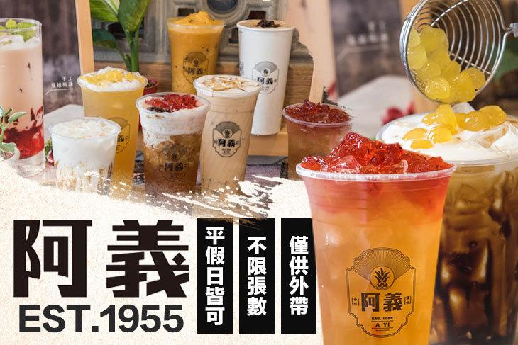 【台南】1955阿義(台南公園店) #GOMAJI吃喝玩樂券#電子票券#美食餐飲