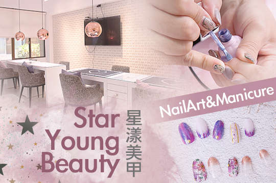 Star Young Beauty 星漾美甲