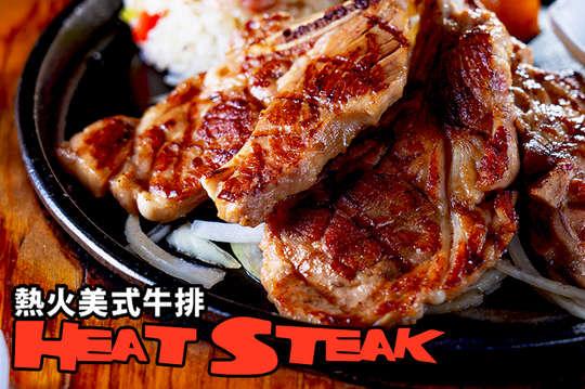 熱火美式牛排.Heat Steak