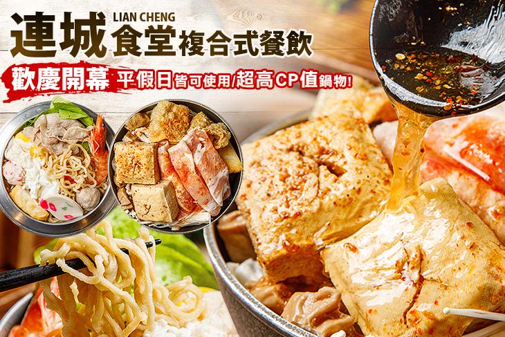 【台北】連城食堂  複合式餐飲 #GOMAJI吃喝玩樂券#電子票券#中式