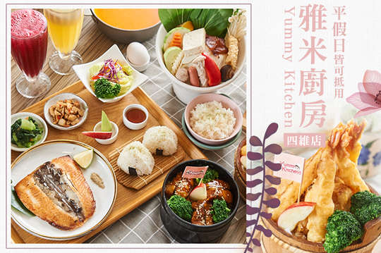 雅米廚房yummy kitchen(四維店)