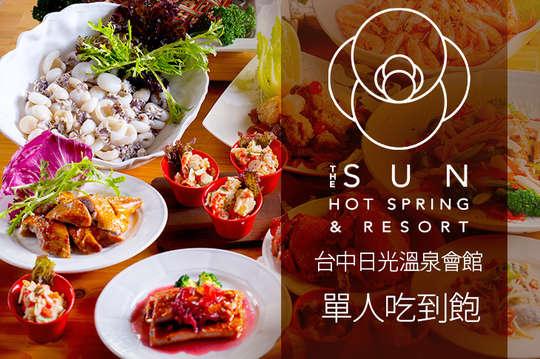 台中日光溫泉會館-花見西餐廳