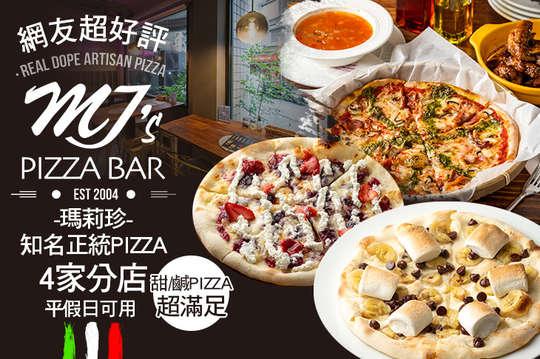 MJ's Pizza Bar瑪莉珍(師大店 ShiDa)