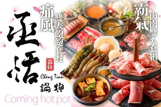 丞恬鍋物Coming hot pot