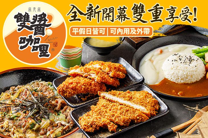 【台北】雙醬咖哩(金城店) #GOMAJI吃喝玩樂券#電子票券#美食餐飲