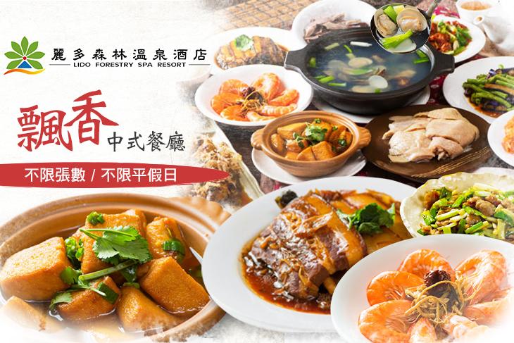 【桃園】桃園-麗多森林溫泉酒店(飄香中式餐廳) #GOMAJI吃喝玩樂券#電子票券#中式