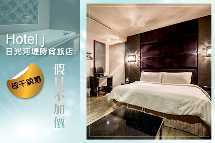 【高雄】高雄-Hotel j日光河堤時尚旅店 #GOMAJI吃喝玩樂券#電子票券#商旅休憩