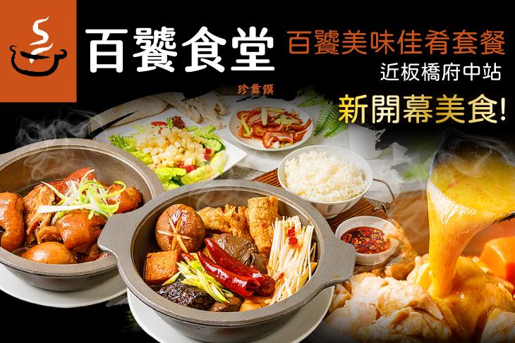 【台北】百饕食堂 #GOMAJI吃喝玩樂券#電子票券#中式