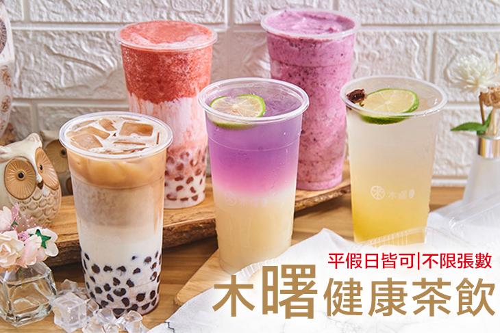 【高雄】木曙健康茶飲 #GOMAJI吃喝玩樂券#電子票券#美食餐飲