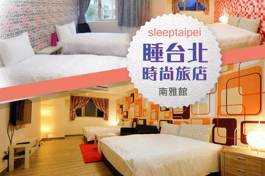 睡台北時尚旅店sleeptaipei(南雅館)