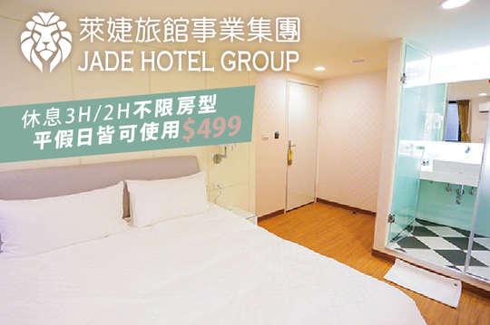 台北板橋-萊婕精品旅館