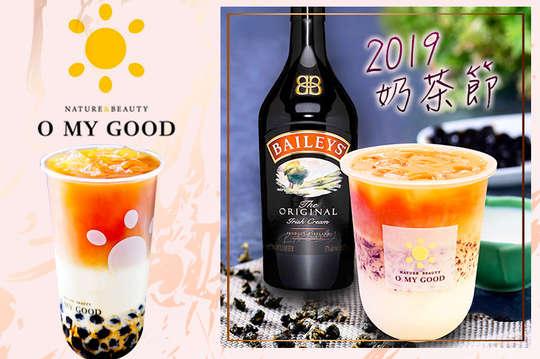 A.黑蜜珍珠濃鮮奶茶一杯(700ml) / B.惡魔奶茶一杯(500ml)