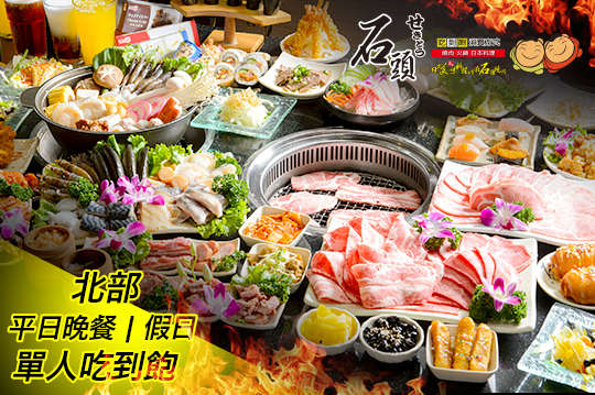 石頭日式炭火燒肉(土城尊榮館)