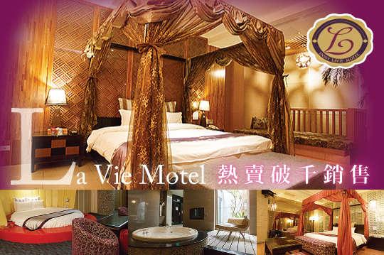 桃園-樂葳總裁行館La Vie Motel