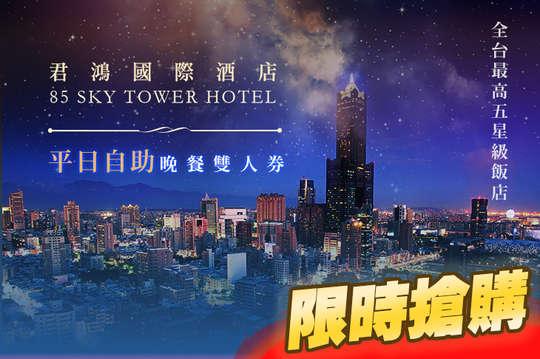 君鴻國際酒店-85百匯栢麗廳39樓