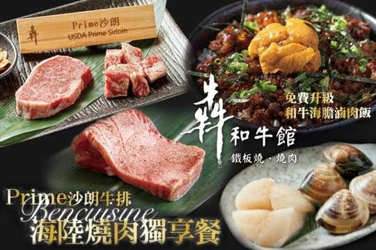 Prime沙朗牛排海陸燒肉獨享餐
