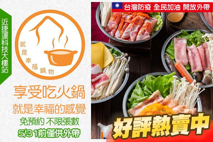 【台北】就是幸福鍋物 #GOMAJI吃喝玩樂券#電子票券#美食餐飲