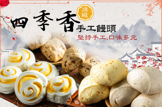 四季香頂級手工饅頭(五常店)
