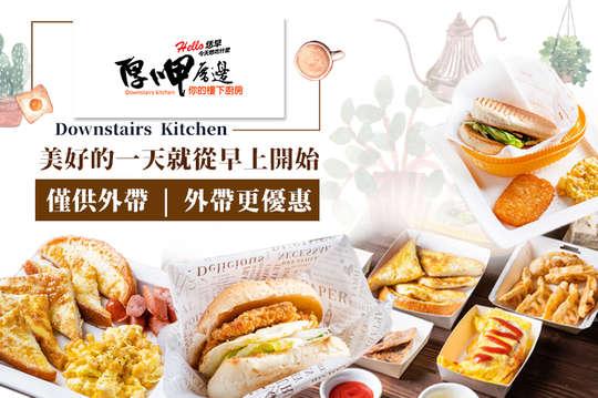 日久早午餐 厚呷厝邊 Downstairs Kitchen