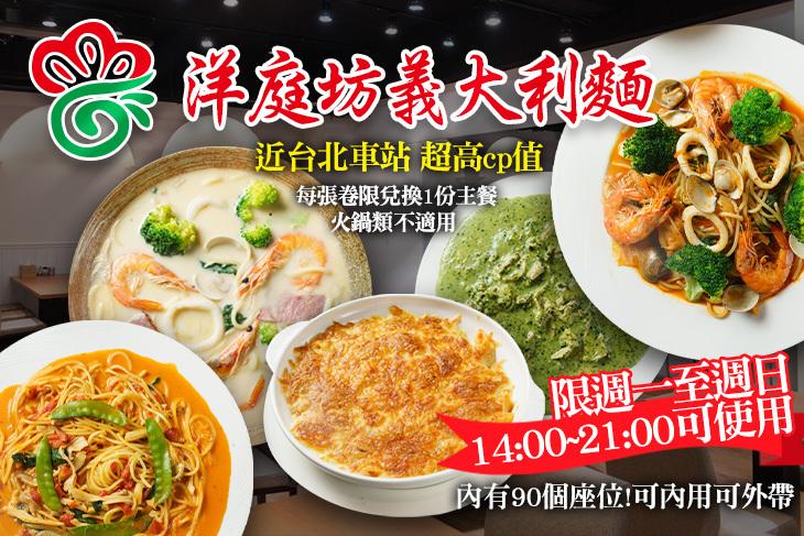 【台北】洋庭坊義大利麵 #GOMAJI吃喝玩樂券#電子票券#美食餐飲