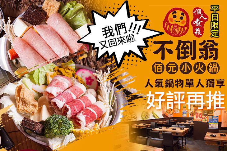 【台北】不倒翁佰元小火鍋 #GOMAJI吃喝玩樂券#電子票券#美食餐飲