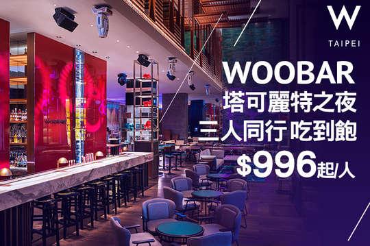 台北W飯店-WOOBAR酒吧