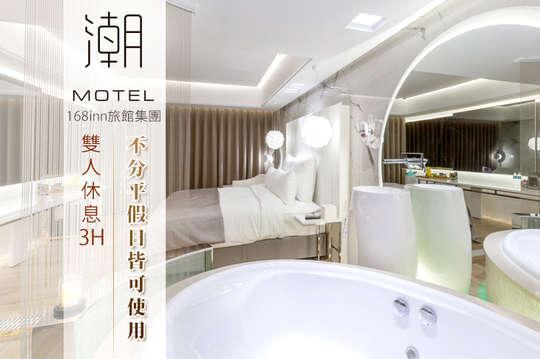 168inn旅館集團-桃園潮旅館