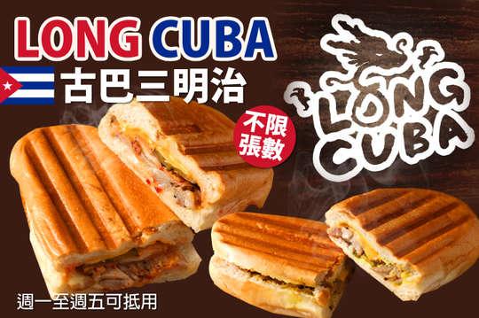 Long Cuba古巴三明治