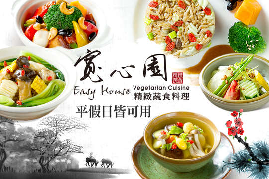 寬心園精緻蔬食料理(台南永華店)