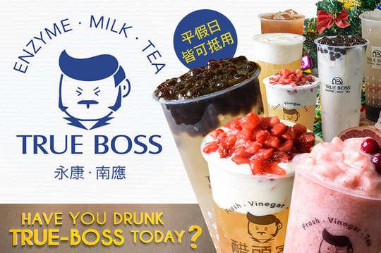醋頭家True Boss(南應店)