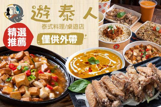 遊泰人/泰式料理/桌遊店