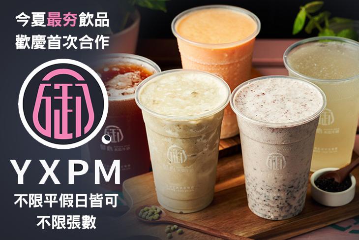 【台北】御心木瓜牛奶(復興成功店) #GOMAJI吃喝玩樂券#電子票券#美食餐飲