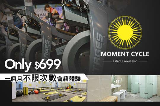 只要699元,即可享有【Moment Cycle 飛輪俱樂部】一個月不限次數會籍體驗