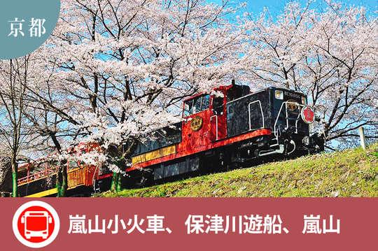 日本-京都一日遊(嵐山小火車、保津川遊船、嵐山)
