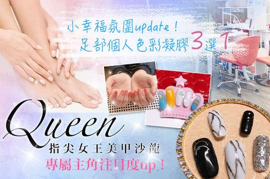 Queen指尖女王美甲沙龍