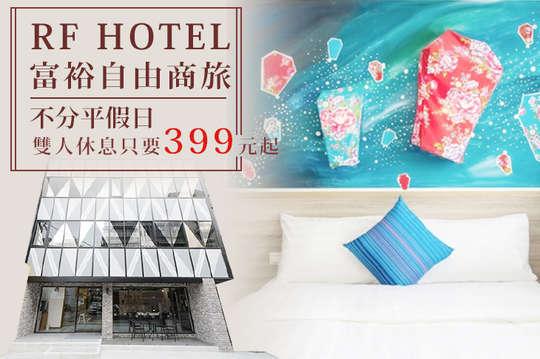台北-富裕自由商旅(林森館)